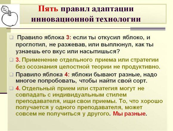 realizatsiya-problemnogo-podhoda-v-obu-04