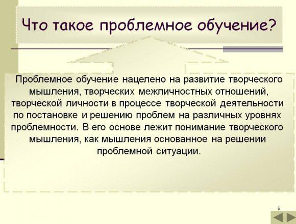 realizatsiya-problemnogo-podhoda-v-obu-06