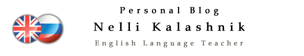 Personal Blog – Nelli Kalashnik – The English Language Teacher
