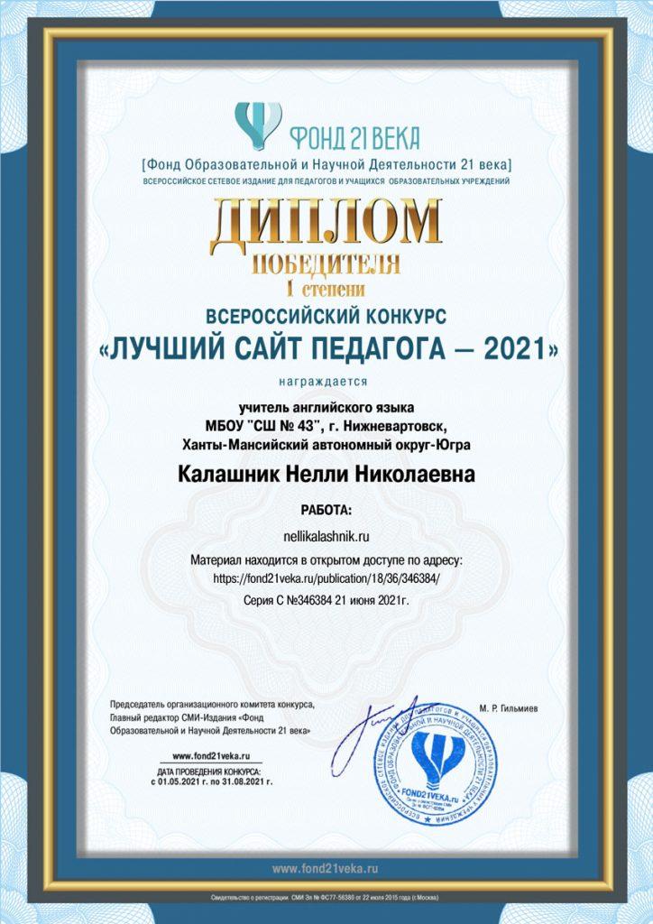 contest_diploma_346384