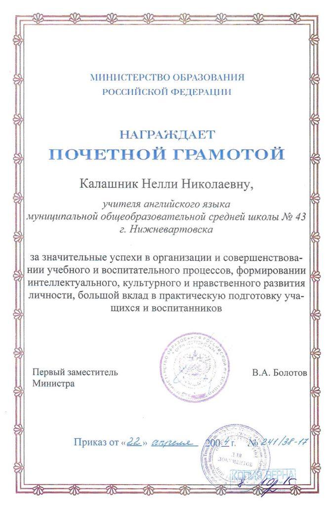грамота-Министерства-Образования-РФ