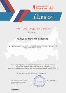 школа-цифрового-века-2019-2020