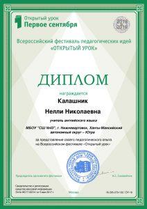 Festival-Diploma-диссеминация-опыта