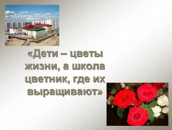 u_nashej_shkoly_ubilej03