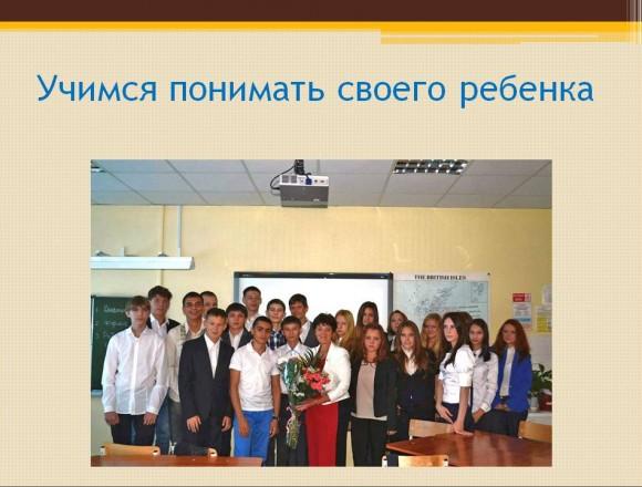 uchimsya_ponimat_svoego_rebenka01