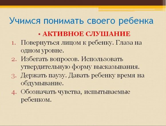 uchimsya_ponimat_svoego_rebenka02