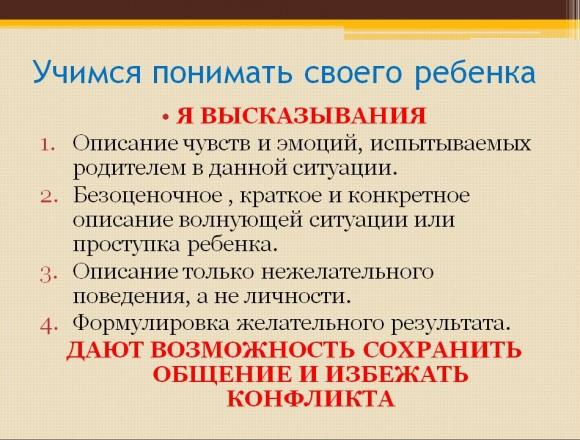 uchimsya_ponimat_svoego_rebenka04