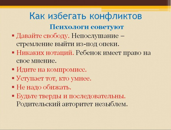 uchimsya_ponimat_svoego_rebenka05