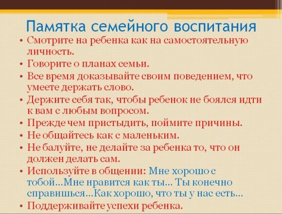 uchimsya_ponimat_svoego_rebenka06
