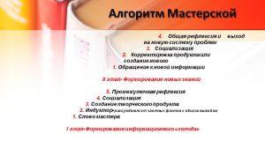 formiruyushchee_ocenivanie__seminar_2_26_02_2018_rubrika-02