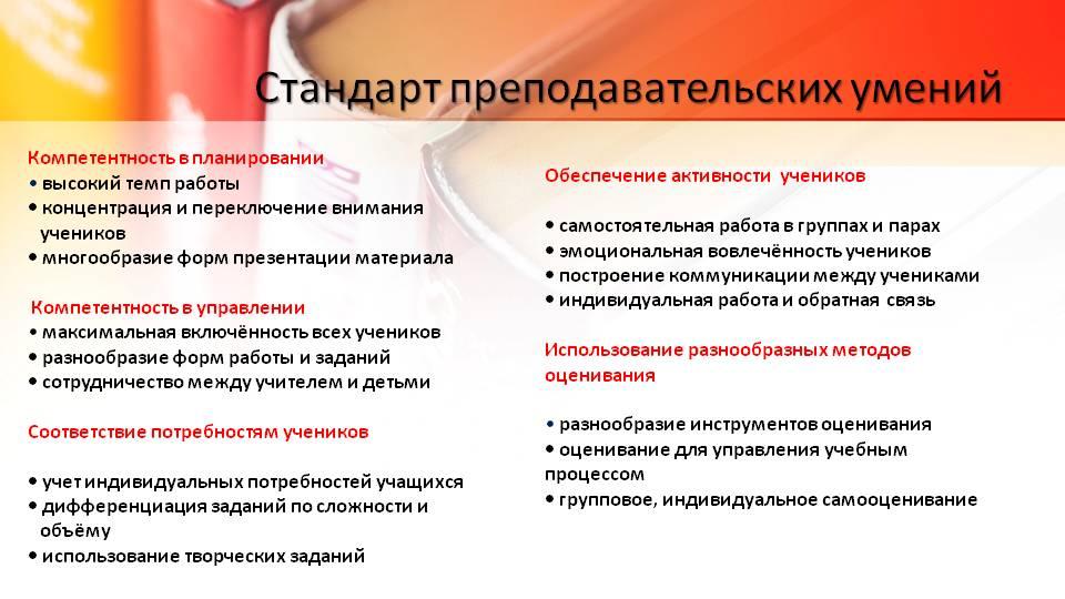 formiruyushchee_ocenivanie__seminar_2_26_02_2018_rubrika-04