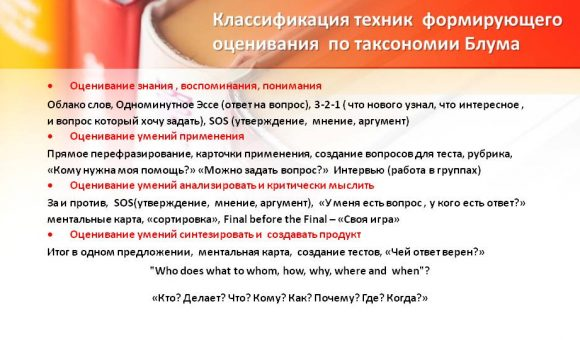 formiruyushchee_ocenivanie__seminar_2_26_02_2018_rubrika-11
