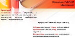formiruyushchee_ocenivanie__seminar_2_26_02_2018_rubrika-26