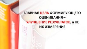 formiruyushchee_ocenivanie__seminar_2_26_02_2018_rubrika-28