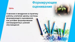 formiruyushchee_ocenivanie_seminar_1__11_12_2017-01