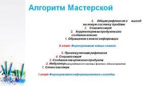 formiruyushchee_ocenivanie_seminar_1__11_12_2017-02