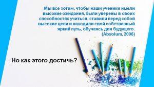 formiruyushchee_ocenivanie_seminar_1__11_12_2017-05