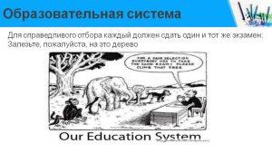 formiruyushchee_ocenivanie_seminar_1__11_12_2017-08