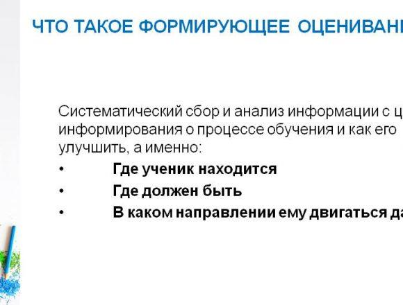 formiruyushchee_ocenivanie_seminar_1__11_12_2017-10
