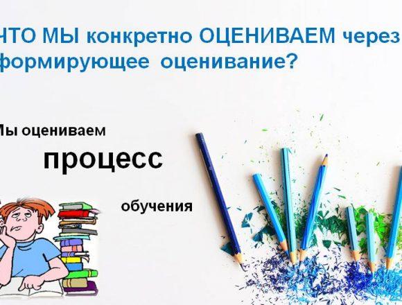 formiruyushchee_ocenivanie_seminar_1__11_12_2017-11