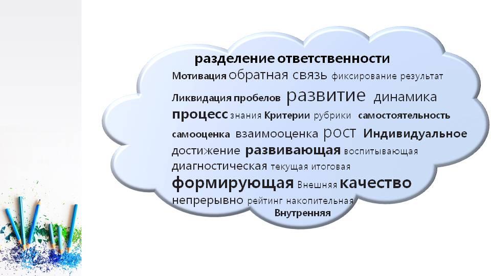 formiruyushchee_ocenivanie_seminar_1__11_12_2017-15