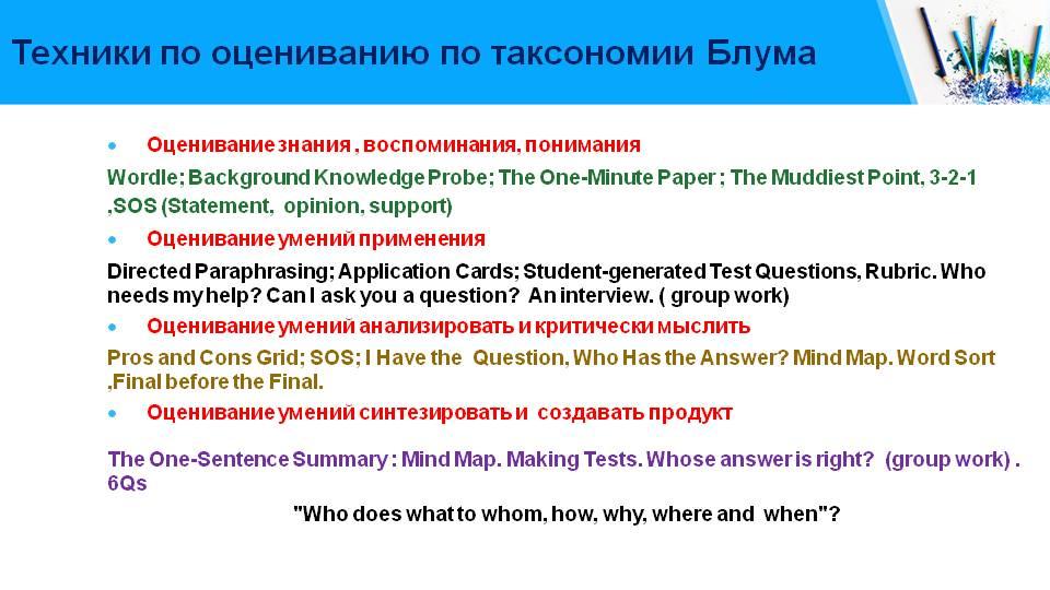 formiruyushchee_ocenivanie_seminar_1__11_12_2017-28