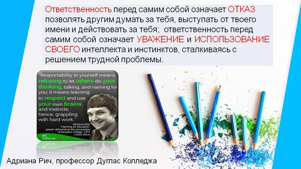 formiruyushchee_ocenivanie_seminar_1__11_12_2017-31