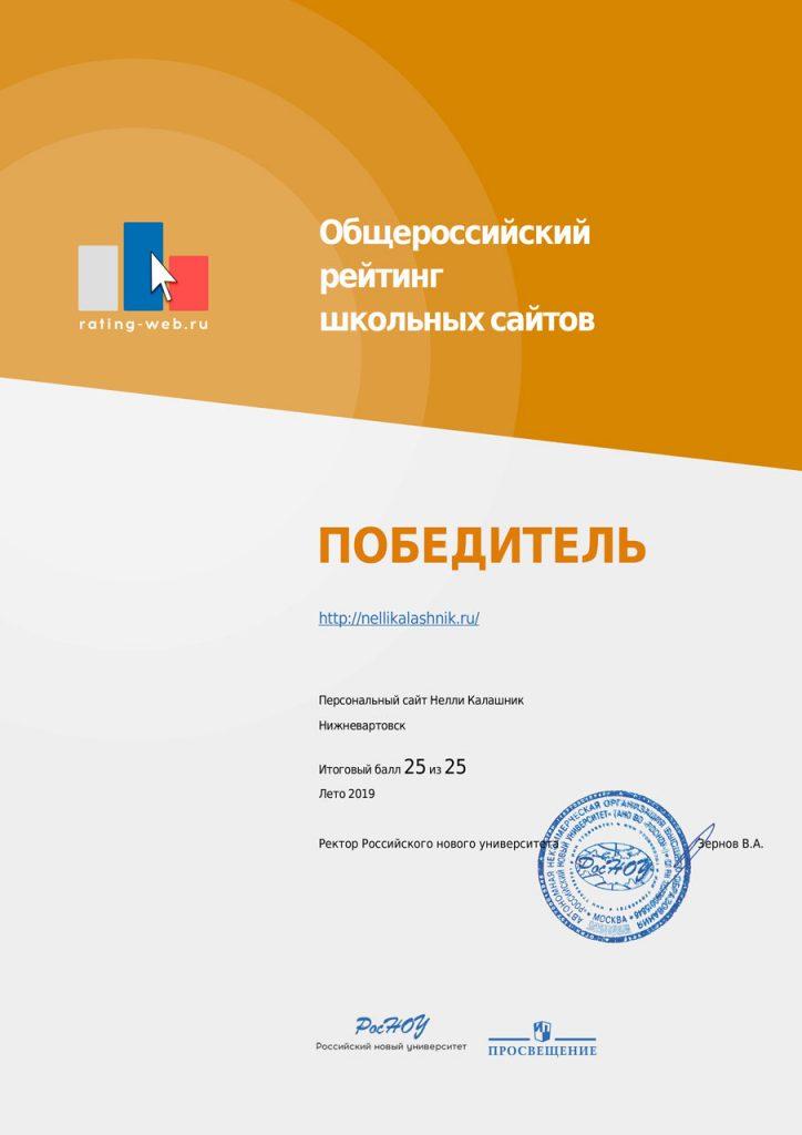 диплом-победителя-персональный-сайт