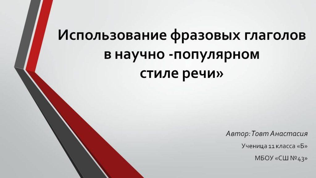 ispolzovanie-frazovyh-glagolov-v-nauchno-populyarnom-stile-rechi-01