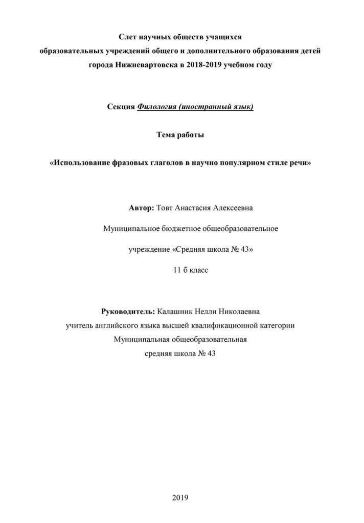 slet_nauchnyh_obshchestv_uchashchihsya_tovt_a_a_shkola_43