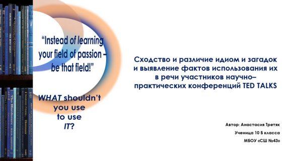 защита проекта_ секция 13_Третяк А.С._МБОУ СШ43_page-0001