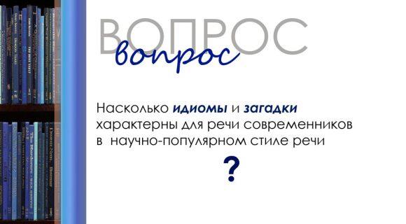 защита проекта_ секция 13_Третяк А.С._МБОУ СШ43_page-0002