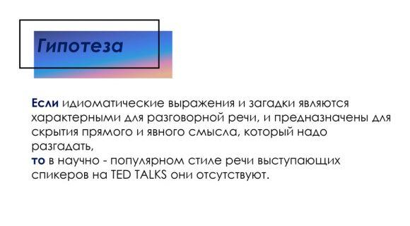 защита проекта_ секция 13_Третяк А.С._МБОУ СШ43_page-0004