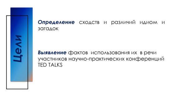 защита проекта_ секция 13_Третяк А.С._МБОУ СШ43_page-0005