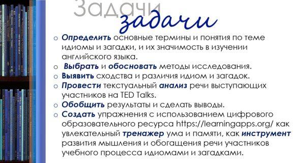 защита проекта_ секция 13_Третяк А.С._МБОУ СШ43_page-0006