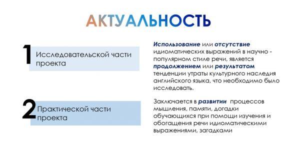 защита проекта_ секция 13_Третяк А.С._МБОУ СШ43_page-0007