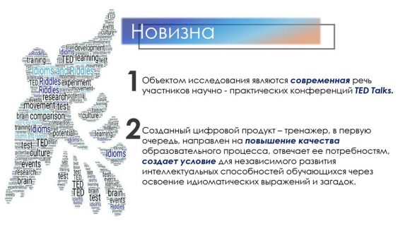 защита проекта_ секция 13_Третяк А.С._МБОУ СШ43_page-0008