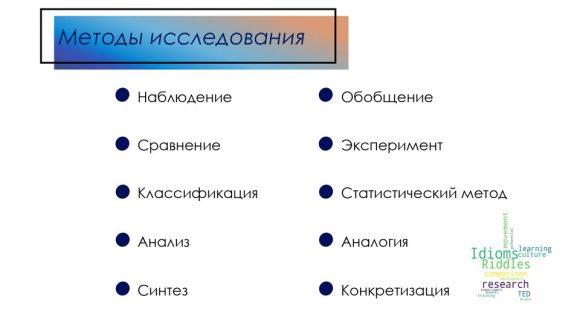защита проекта_ секция 13_Третяк А.С._МБОУ СШ43_page-0009