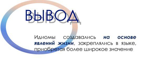 защита проекта_ секция 13_Третяк А.С._МБОУ СШ43_page-0013