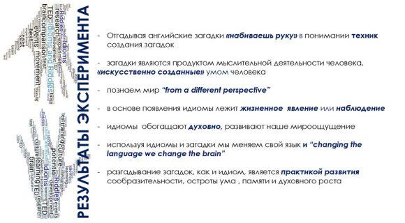 защита проекта_ секция 13_Третяк А.С._МБОУ СШ43_page-0018