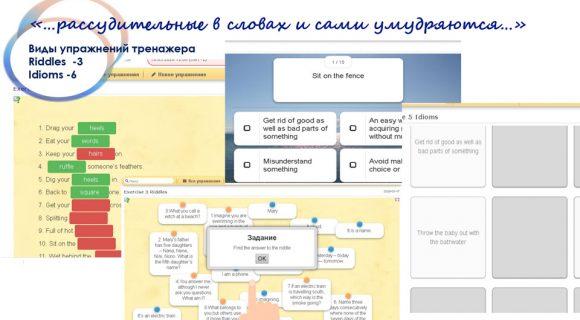 защита проекта_ секция 13_Третяк А.С._МБОУ СШ43_page-0026
