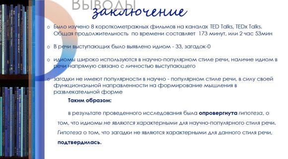 защита проекта_ секция 13_Третяк А.С._МБОУ СШ43_page-0027