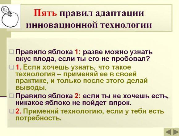 realizatsiya-problemnogo-podhoda-v-obu-03