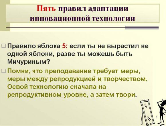 realizatsiya-problemnogo-podhoda-v-obu-05