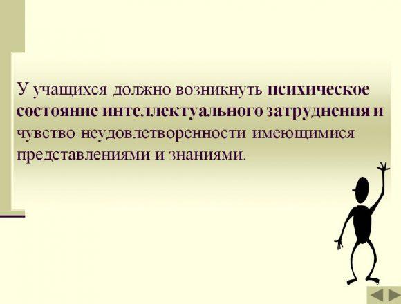 realizatsiya-problemnogo-podhoda-v-obu-09