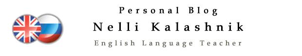 Personal Blog – Nelli Kalashnik – The English Language Teacher