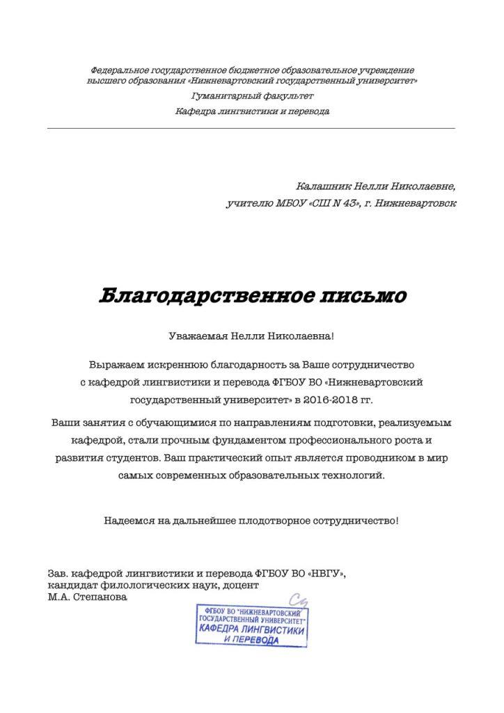 Благодарность_КалашникНН