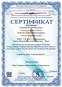 Сертификат01.06