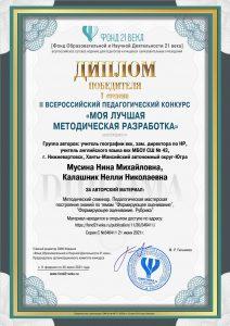 contest_diploma_346411