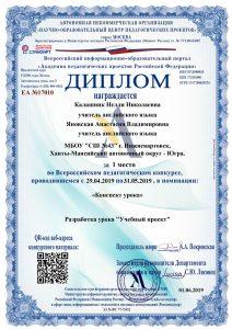 диплом-1-место